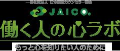 一般社団法人 日本産業カウンセラー協会ブログ 「働く人の心ラボ」